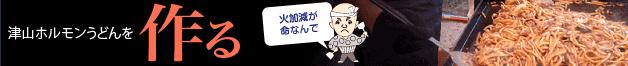 津山ホルモンうどんを作る