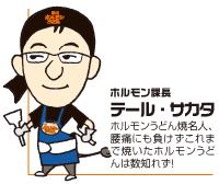 紹介 テール・サカタ