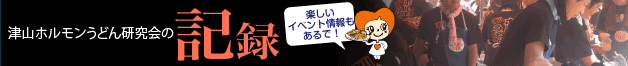津山ホルモンうどん研究会の記録