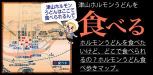 津山ホルモンうどんを食べるボタン