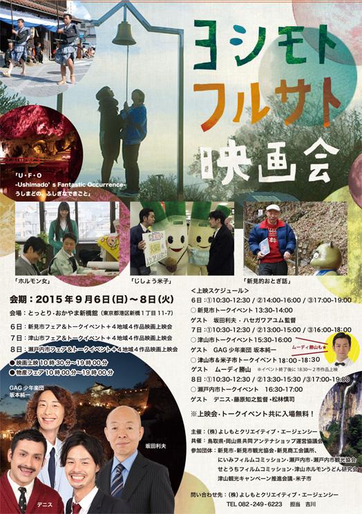 上映会(JPEG SNS用).jpg