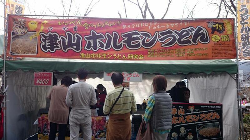 http://tsuyama-horumonudon.com/topics/shiro03_n.jpg